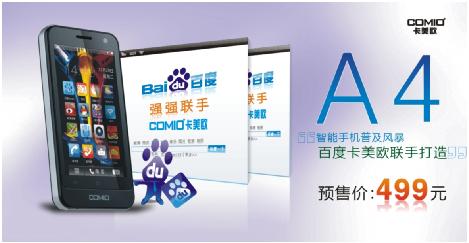卡美欧联手百度推出特惠手机 采用android原生态系统