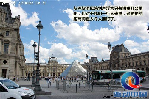 如今卢浮宫的金字塔已俨然成为卢浮宫中3件最知名的
