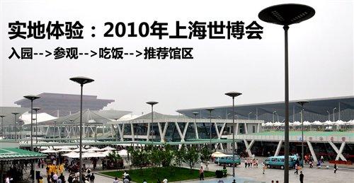 2010年游记 体验五月份的上海世博园区 汽车之家