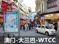 2009年游记:亚洲赌城澳门汽车文化之旅
