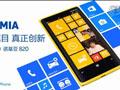 诺基亚Lumia920证言