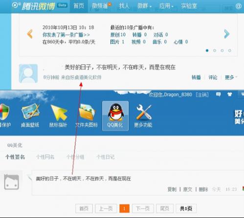 QQ签名一键分享到微博 好桌道同步分享功能曝光