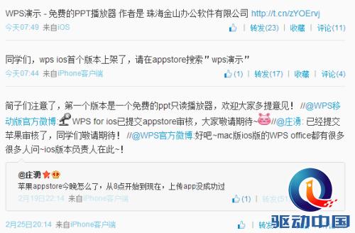 iOS版WPS登陆AppStore 免费支持演示播放_ 驱动中国