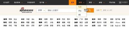 新浪网酝酿重大改版:新版首页曝光 愚人节上线