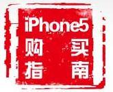 iPhone5新手入门:iPhone5购买指南