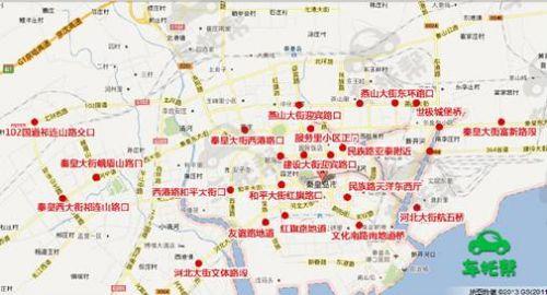 【 top6   秦皇岛】 秦皇岛积水点分布图见下: (雨天打开车托帮app