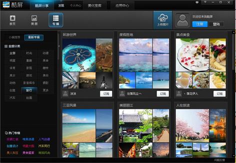 酷屏资讯_酷屏:让你工作8小时灵动美妙_工具_软件_资讯中心_驱动中国