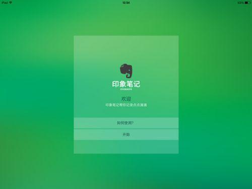 神器 推荐 办公 三大 ipad/