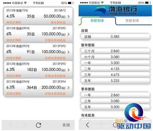 深圳渤海银行招聘_渤海银行的存贷款利率查询和理财产品查询