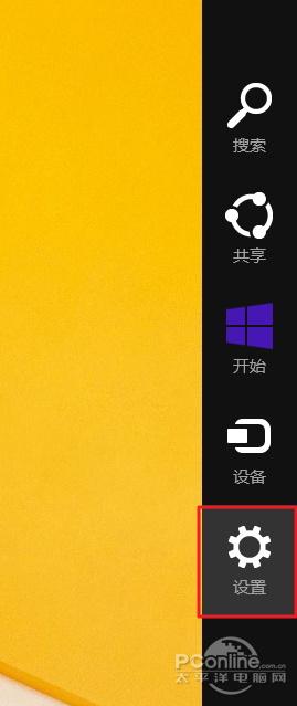 Win8.1从Microsoft账号切换为本地账号