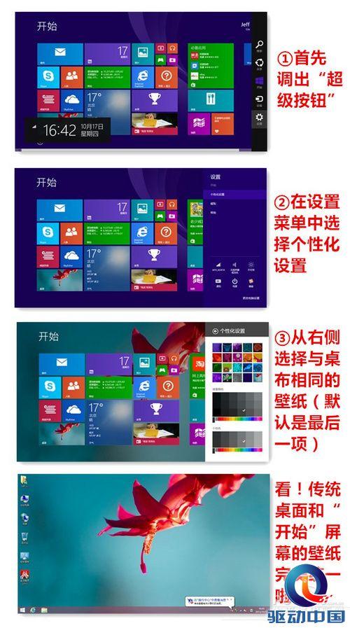 Windows 8.1开始屏幕壁纸设置方法