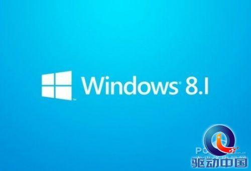 微软发布Windows 8.1正式版