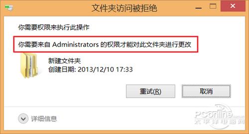 Win8.1权限不足?Win8.1权限获取设置教程