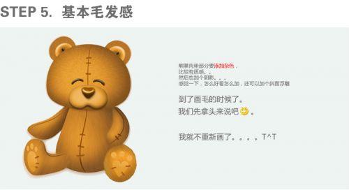 photoshop绘制可爱的小熊玩具教程,ps教程,思缘教程网