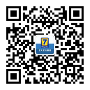 W1-3 微信支付订房入住率高  微信与7天酒店合作升级 2-145