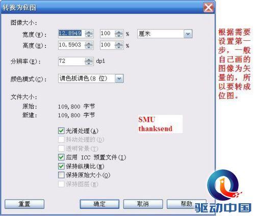 必知CorelDRAW12技巧教程 导出透明背景的gif图片