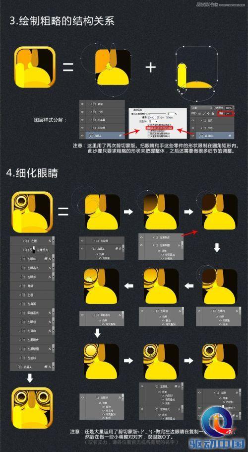 photoshop设计可爱的游戏软件图标教程