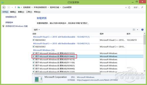 Win8.1 2014 Update卸载图文教程