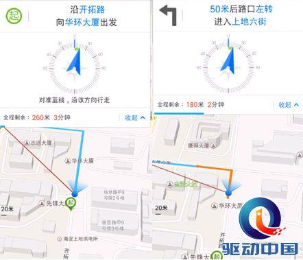 极致体验 百度地图步行导航功能上线