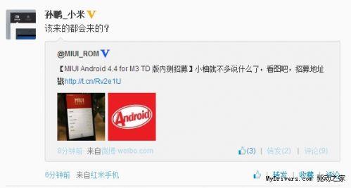 欢呼吧 移动版米3也有Android 4.4了