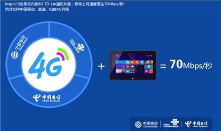 Wbin: 首款支持TD-Lte 4G超极本Wbin iexpect3上市