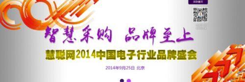 2014中国电子产业B2B发展论坛暨品牌盛会