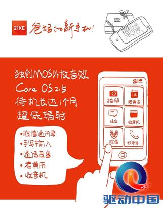 """21克手机:父亲节免费当 """"邮差"""""""
