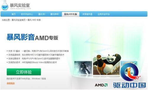 AMD加速暴风影音左眼技术完美升级