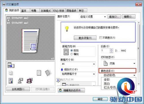 bizhub C281 系列新品内置红头文件专色打印功能
