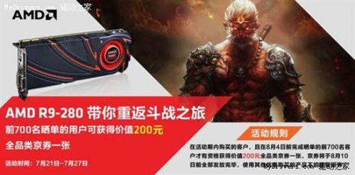 AMD R9-280京东晒单返券活动全面开启