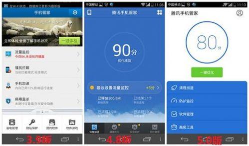 腾讯手机管家5.0正式发布 简约界面再引潮流