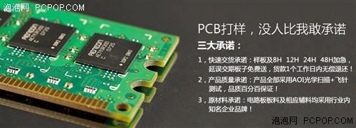 速跑科技--打造国内PCB线路板行业龙头