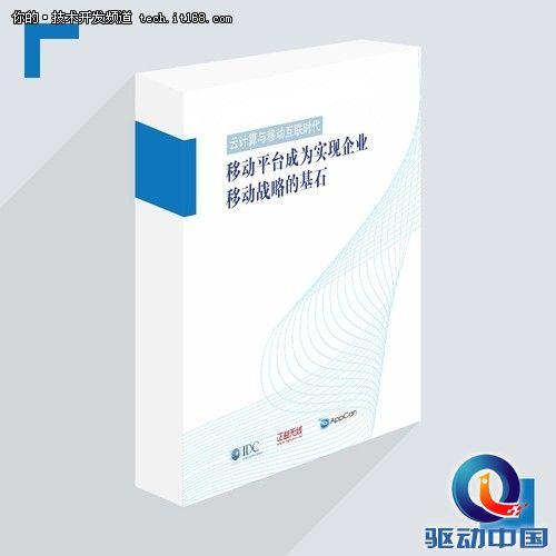 IDC和正益无线推第一本移动平台白皮书