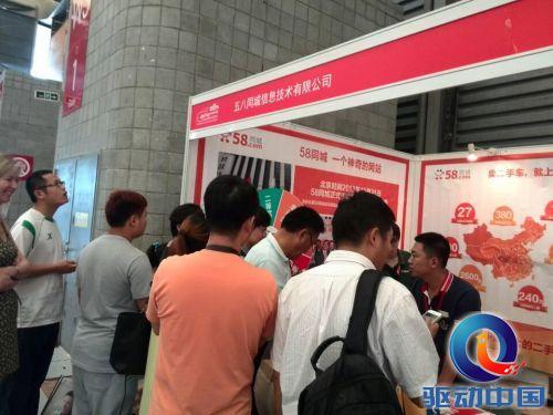互联网企业惊现车展 58同城二手车平台引关注