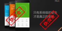 曝大神F2 CoolUI5.7系统级安全设计原理