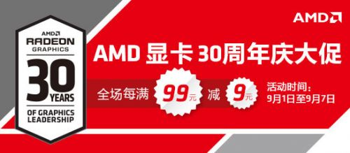 力度空前 AMD显卡30周年京东大促