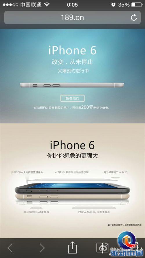 电信自曝iPhone 6:配置竟然是这样?