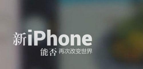 iPhone 6和iPhone 6 Plus上手试玩
