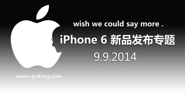今夜无人眠 · iPhone 6新品发布会专题
