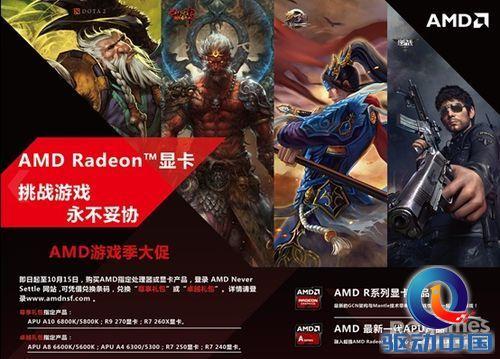 业界快讯;AMD;Never Settle