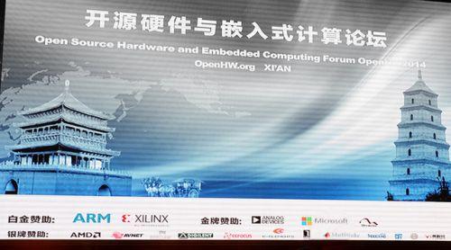 OpenHW2014 开源硬件总决赛鏖战西安