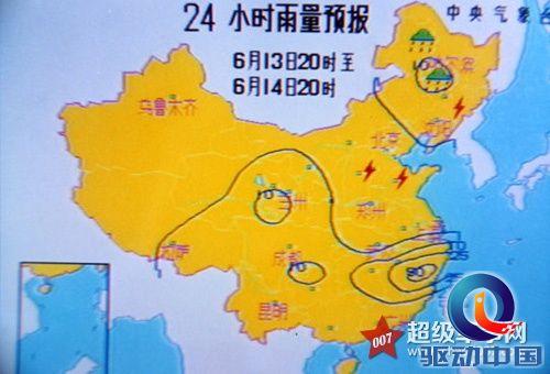 天气预报 中国地图