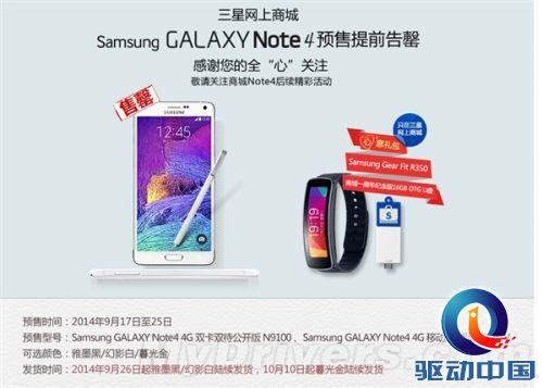 全球首发!Galaxy Note 4国行今起发货