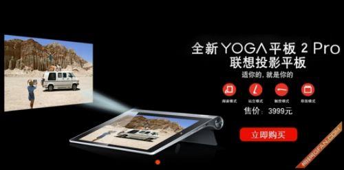 联想yogapro价格_