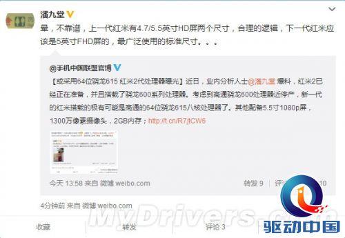 红米2代再曝光:屏幕大升级