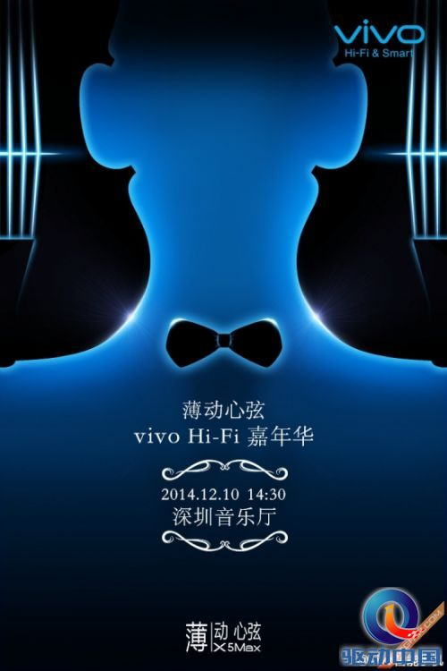 vivo x5max新品发布会海报公布