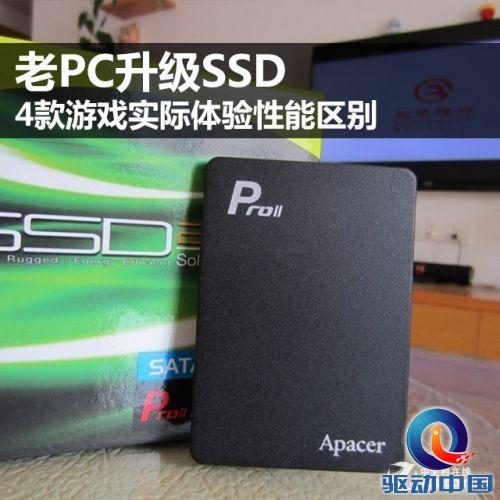 老PC升级SSD 4款游戏实际体验性能区别