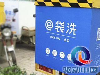 e袋洗将扩至50个城市 决战家庭O2O万亿级蓝海
