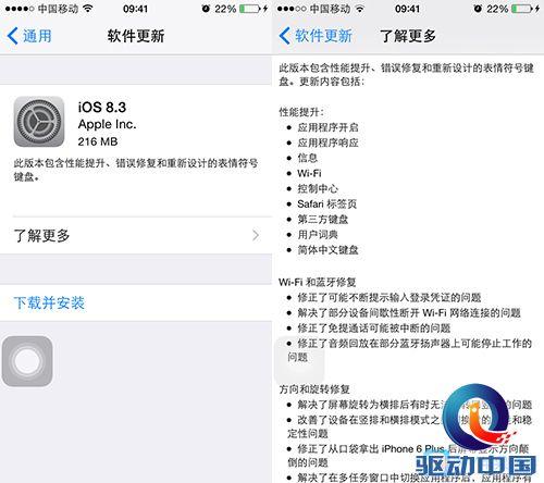 XY苹果助手:iOS8.3发布 信息过滤等功能全新上线