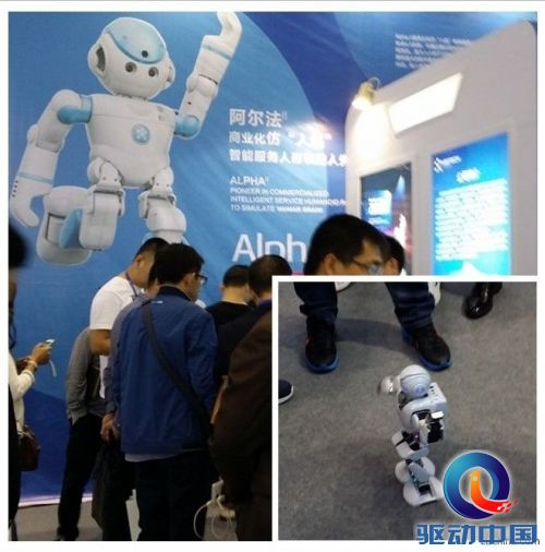 20150413-中电港-机器人展新闻-图6.jpg